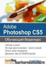 Видиопроект CS5
