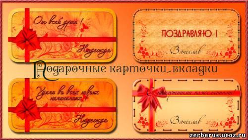 <h1>Шаблоны карточек-вкладок для подарков Zer_009</h1>