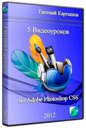 Новое в Photoshop CS6 от Е.Карташова