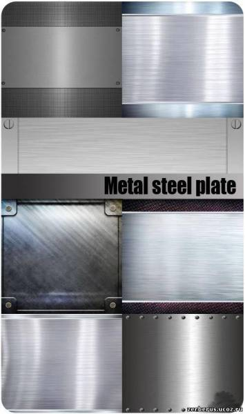Металлические плиты