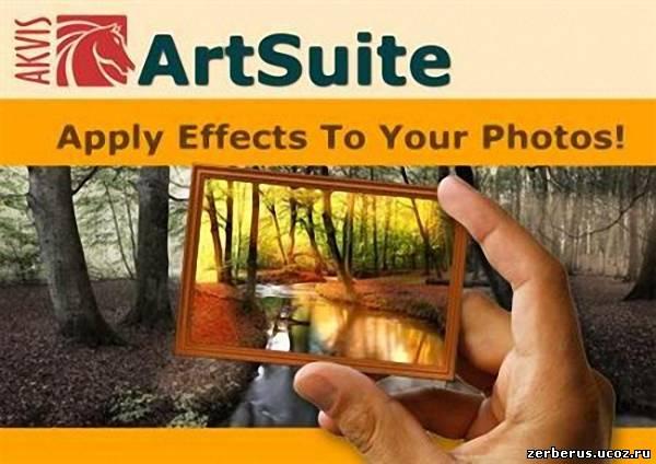 Скачать бесплатно AKVIS ArtSuite 6.6.2144.7440-r.