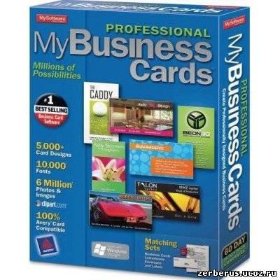 Mojosoft BusinessCardsMX - 4.2 Программа для создания визиток