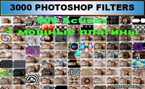 Подборка плагинов, фильтро и экшенов для фотошоп.
