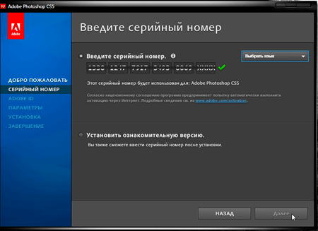 Вот тогда и запускаете Adobe.Photoshop.CS5.Extended.v12.0.Keymaker-EM