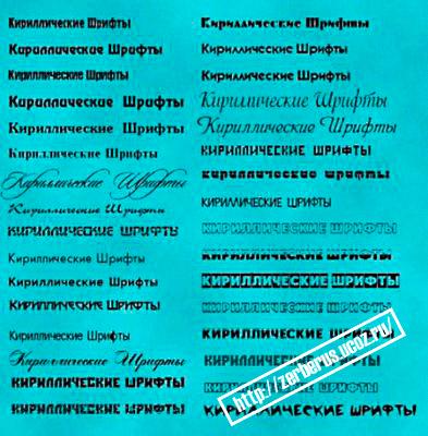 Набор шрифтов для дизайна rus