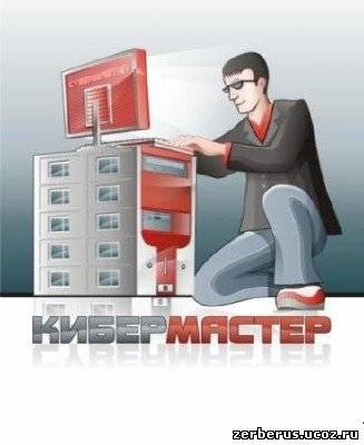 Кибермастер - Сборник вопросов и ответов
