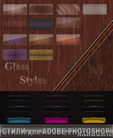 Набор красивых стеклянных, прозрачных стилей.