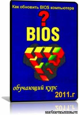 Как обновить BIOS компьютера (2011)