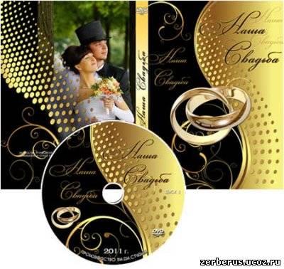 Свадебная обложка на DVD +задувка