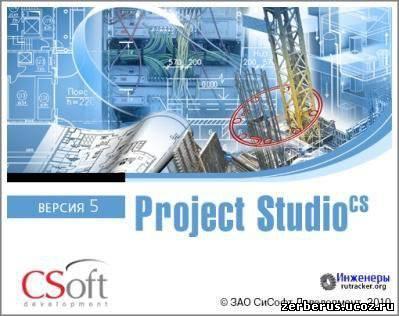 Project StudioCS 5.1.010