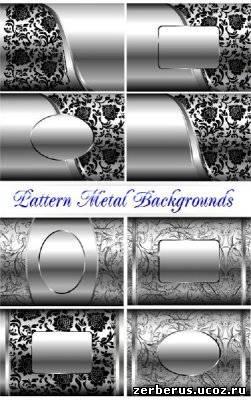 Узоры на металлическом фоне
