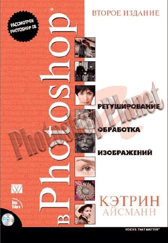 Ретуширование и обработка изображений в Photoshop