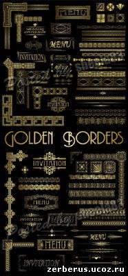 Золотые уголки и бордюры в векторе