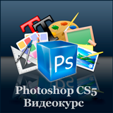 Виделкурс Adobe Photoshop